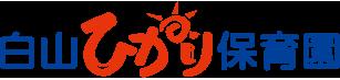 白山ひかり保育園|東京都文京区